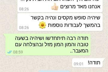 הדי מבאר יעקב